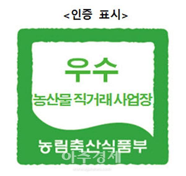 청양군 로컬푸드직매장 '농부마켓' 정부 우수인증