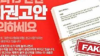 [코로나19] 뜨거운 물이 예방법?…의협 가짜 권고문 조심
