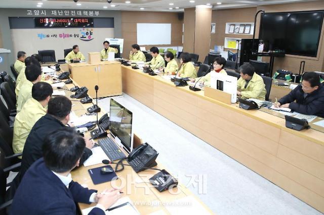 이재준 시장  고양시 신천지 교회 · 시설 폐쇄