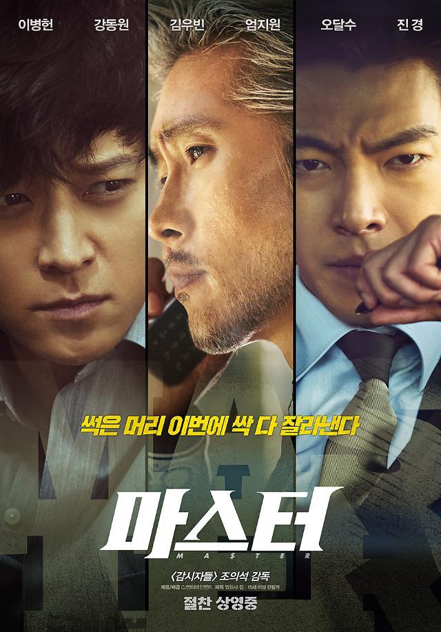 이병헌, 김우빈, 강동원 주연 영화 마스터 왜 화제?
