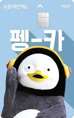 """""""펭수카드 10만장 돌파""""…캐릭터 카드는 왜 체크카드일까?"""
