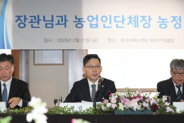 """김현수 장관 """"농산물 수급 안정 농업인 단체 앞장서야"""""""