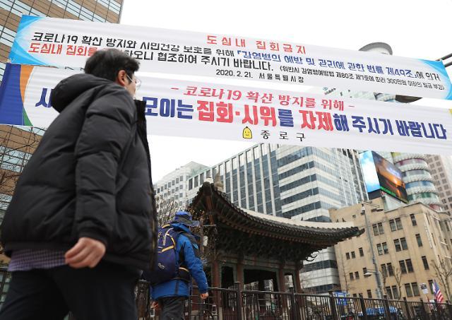 [포토] 서울 도심 집회 금지