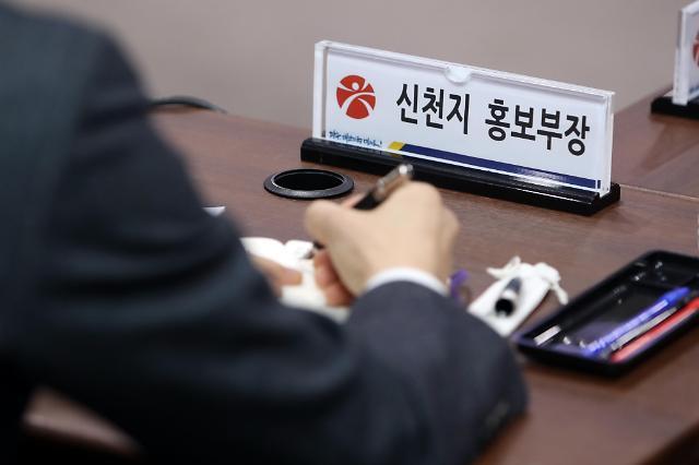 신천지 홍보부장, 코로나19 대응회 참석...무슨 얘기를?
