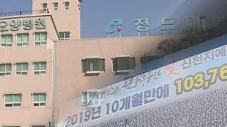 Hàn Quốc, 204 người nhiễm Covid19…Vượt quá số người nhiễm MERS trước kia