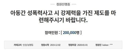 """靑 """"어린이집·유치원에 성 인지 교육 담당교사 지정할 것"""""""
