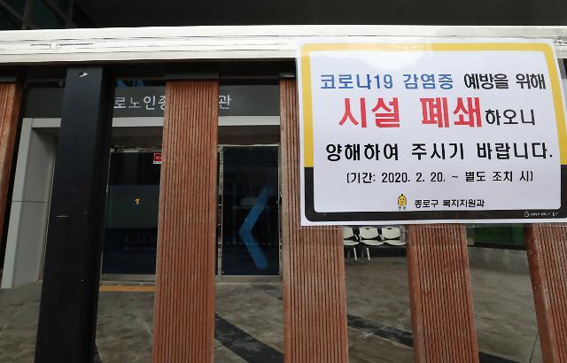 코로나 급속 확산에…서울시, 노인복지시설 3601곳 무기한 휴관