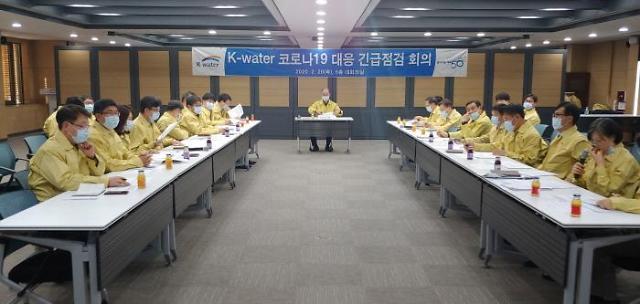 한국수자원공사, 전사적 코로나19 확산 대응체계 점검