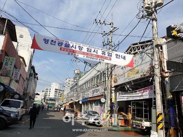 영천시, 코로나19 확산방지 영천·금호·신녕 공설시장 임시휴업