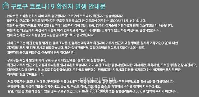 [코로나19] 구로구 개봉동 거주 40대 남성도 확진