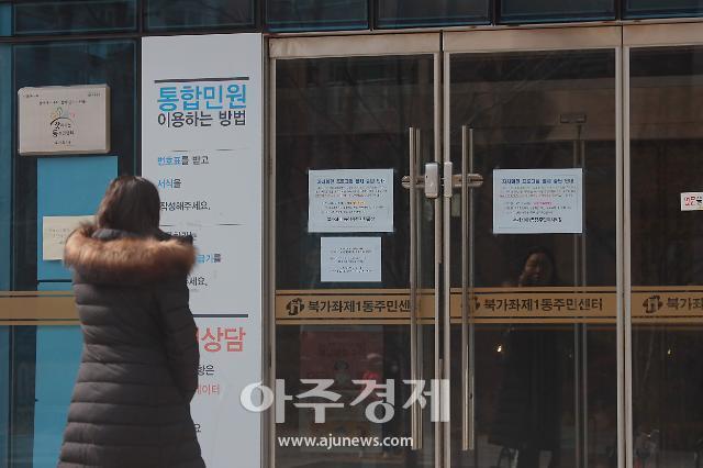 [포토] 시설 폐쇄 안내 안붙은 북가좌1동주민센터