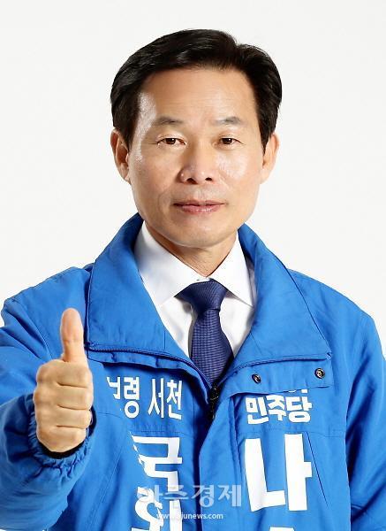 보령서천 나소열 예비후보 더불어민주당 단수 후보 확정