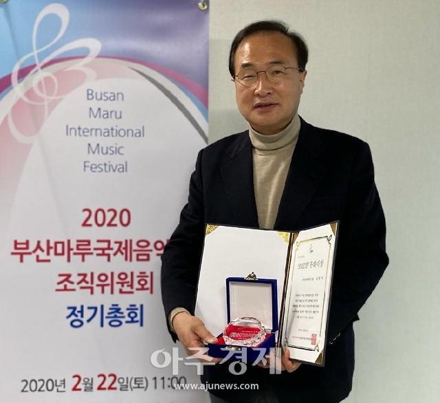 동서대 김대식 교수, 부산마루국제음악제(BMIMF) 문화대상