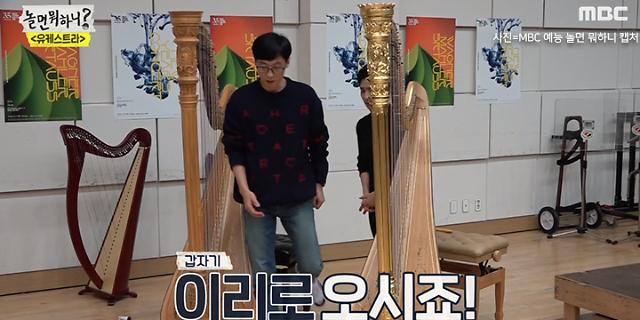 [예능 Pic★] 놀면 뭐하니 유재석, 하프 금칠 질문에, 윤혜순 14k