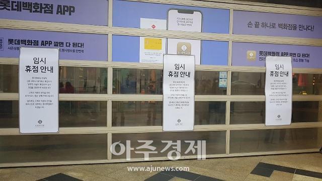 [코로나19] 확진자 방문 롯데백화점 영등포점 임시 휴점
