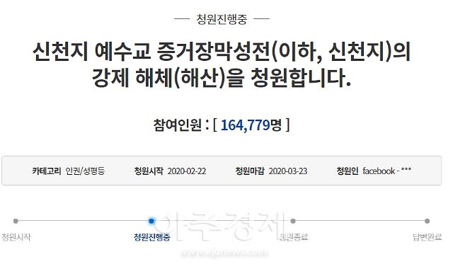 [코로나19] 신천지 해산 국민청원 하루만에 16만명 돌파