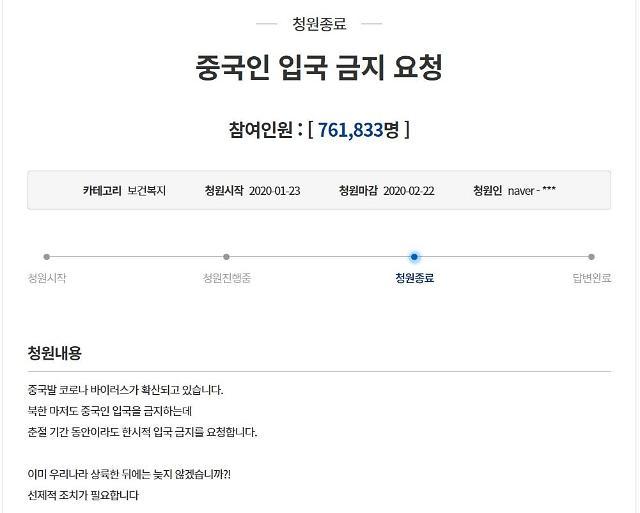 [코로나19] '중국인 입국금지' 靑 청원 마감…76만1833명 서명