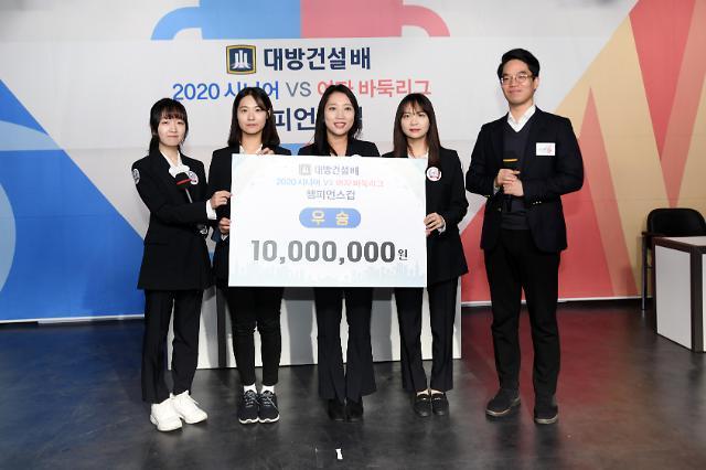 부안곰소소금, 부산KH에너지 꺾고 챔피언스컵 '번쩍'