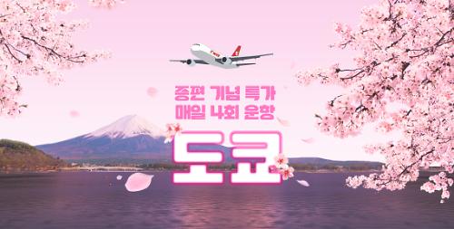 한 석이 아쉬운 항공사...울며 겨자먹기 일본 노선 땡처리 이벤트