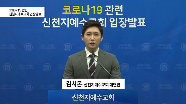 [포토] 신천지, 온라인으로 코로나19 관련 기자회견
