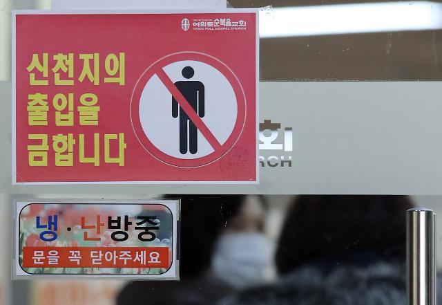 [슬라이드 화보] 주일 예배당 입구, 신천지 출입 금지