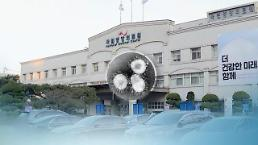 .韩国新增1例新冠病毒死亡病例 累计6例.