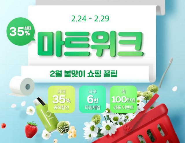 위메프, 29일까지 마트위크…건기식·밀키트 등 최대 35% 할인