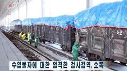 .朝鲜加强新冠疫情防疫措施 对境内380余名外国人进行隔离观察.