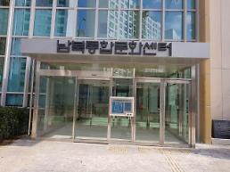 .统一部:韩朝统合文化中心揭牌仪式延期.