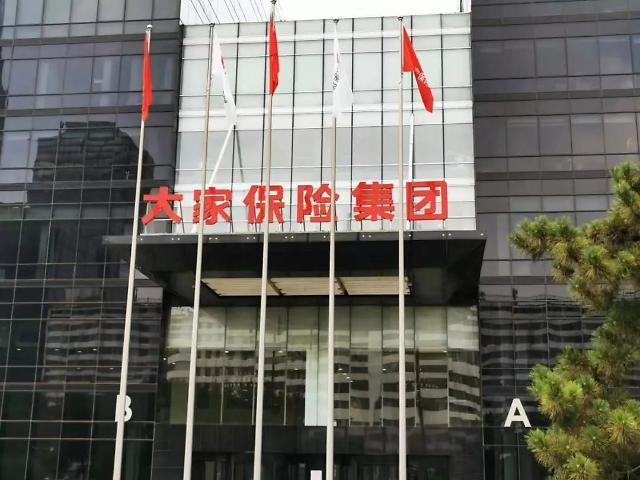 中금융당국, 천덕꾸러기 안방보험 위탁경영 종료…매각 초읽기