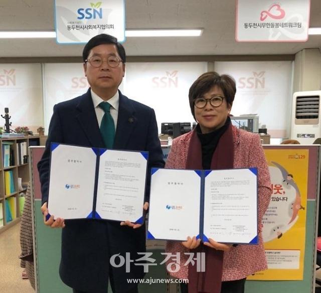 동두천시 무한돌봄 네트워크팀, 국제구호개발 NGO 월드프렌즈와 업무협약