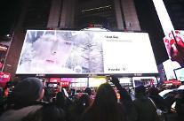 現代自、米国でBTSと共にしたグローバル水素キャンペーン映像の公開