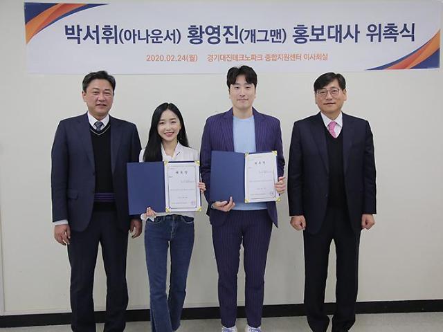 'LPG 출신 박서휘·황영진, 경기대진테크노파크 홍보대사로 위촉