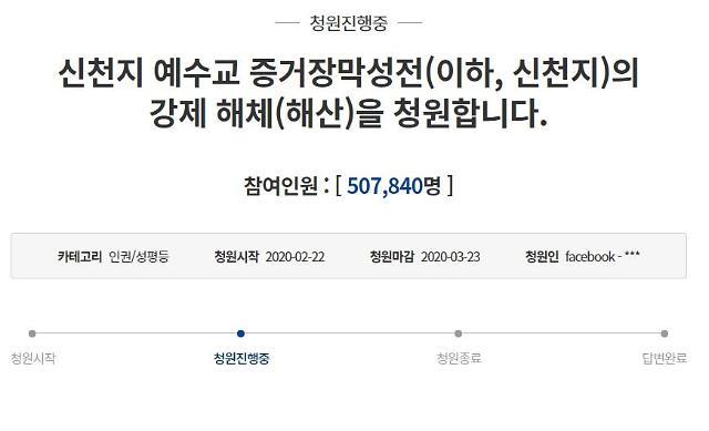"""""""신천지 강제 해체해야""""...국민청원 50만 돌파"""
