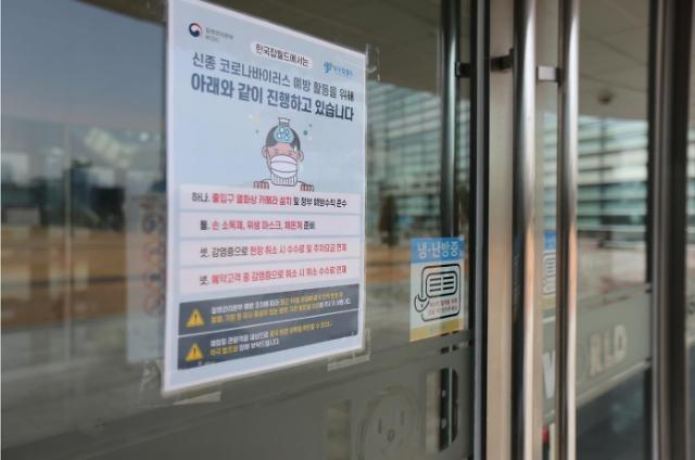 [코로나19] 어린이 직업체험관 한국잡월드 25일부터 임시 문 닫는다