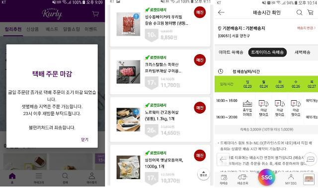 [코로나19] 이커머스 신선식품 '품절대란' 계속되나