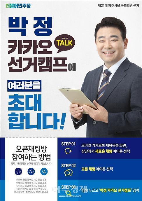 더불어민주당 박정 국회의원 대면선거운동 중단 온라인 선거 사무실 '박정_카카오 캠프' 개설