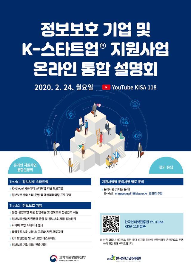 KISA, 정보보호 기업·스타트업 지원 온라인 설명회 개최