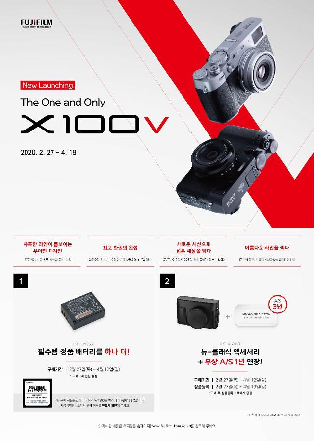 후지필름, 콤팩트 카메라 X100V 출시...론칭 이벤트