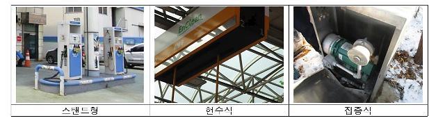 수도권대기환경청, 인천·경기 주유소 유증기회수설비 111기 설치 지원