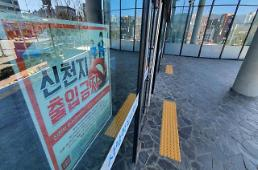 """.韩政府将对全体""""新天地""""成员进行检测."""