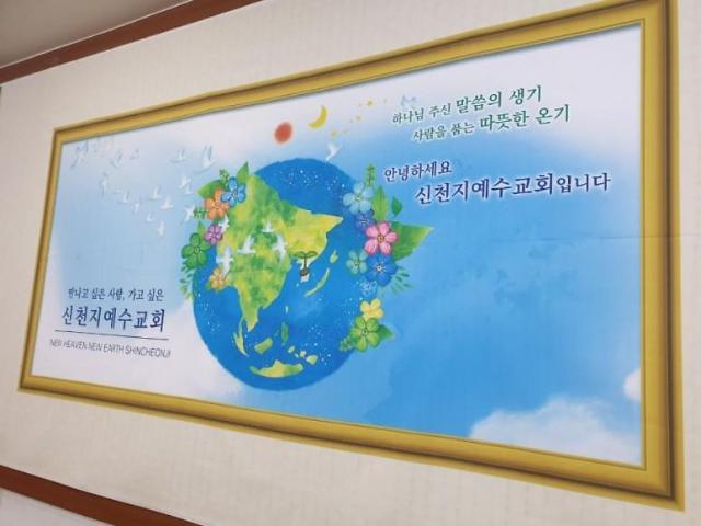 인천시,신천지 예수교회(마태지파) 인천소재 42개 시설 공개
