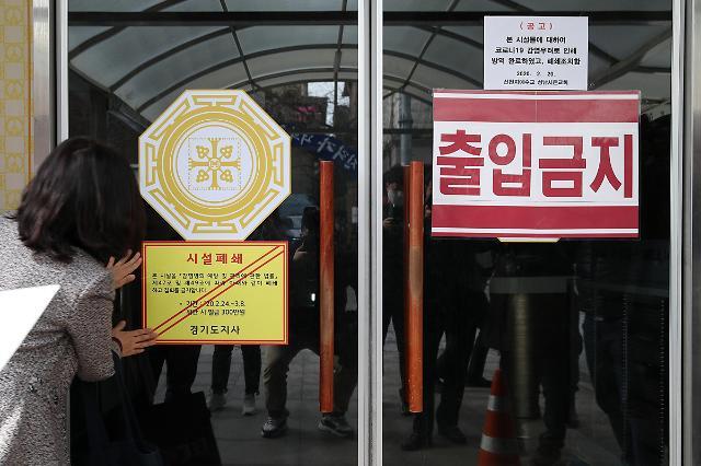 韩国新增新冠肺炎确诊病例60例 累计893例