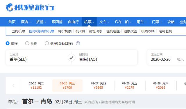 [코로나19] 중국 칭다오行 항공권 티켓 최대 8배 급등한 이유