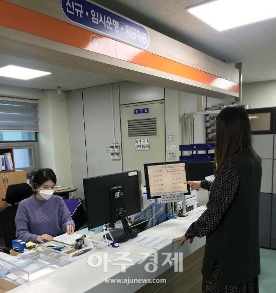 광명시, 경기도내 최초 '자동차등록번호 사전예고제'시행