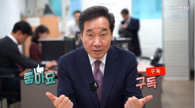 코로나19 피난처된 유튜브... BTS에서 이낙연까지