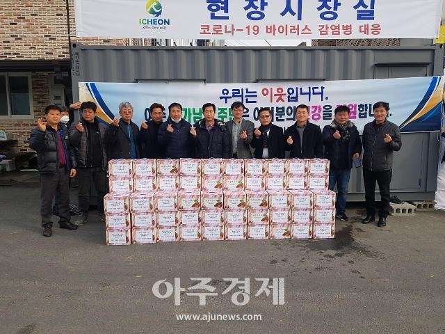 【코로나19】 국방어학원 입소 중인 우한교민 위로한 경기 여주 가남읍 이장협의회