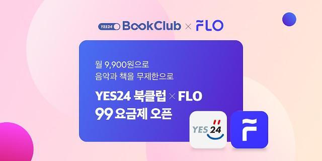 플로, 예스24와 함께 책과 음악 구독 서비스 선보여