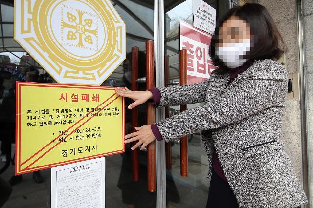 [아주 정확한 팩트체크] 신천지 강제해산 '청원' 폭증...헌법상 해산 불가