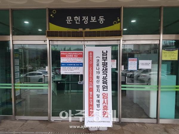 충남교육청 '코로나 19' 확산 방지 위해 소속 19개 도서관 잠정 휴관